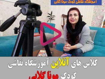 کلاس های آنلاین آموزشگاه نقاشی کودک مونا گلابی در تهران برگزار شد