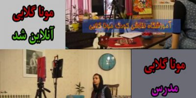آموزشگاه موناگلابی برگزارکننده کلاس آنلاین نقاشی