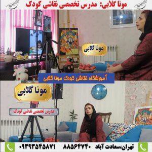 مربی آنلاین تخصصی نقاشی کودکان در تهران مونا گلابی