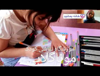 کلاس های آنلاین آموزشگاه نقاشی کودک مونا گلابی