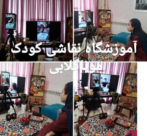 آموزش آنلاین نقاشی کودکان بصورت آنلاین و غیر حضوری در آموزشگاه نقاشی کودکان مونا گلابی