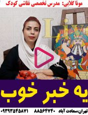 اولین مربی آنلاین تخصصی نقاشی کودکان در تهران مونا گلابی