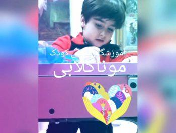 موناگلابی برگزارکننده کلاس آنلاین نقاشی ایران