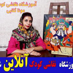 کلاس نقاشی کودکان آموزش نقاشی کودکان