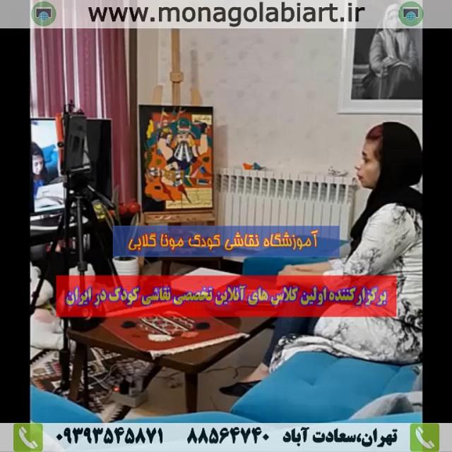روش آموزش خانم موناگلابی وتشکر والدین