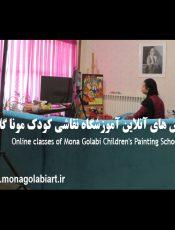 آموزشگاه آنلاین نقاشی کودک در ایران
