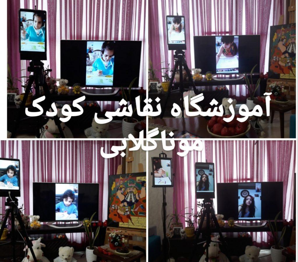 Mona Golabi Children's Painting School Iran,saadatabad