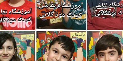 بهترین آموزشگاه نقاشی کودک سعادت آباد
