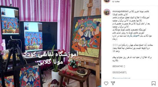 آموزشگاه نقاشی کودک تهران