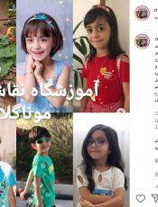 آموزشگاه آنلاین نقاشی کودکان ایران
