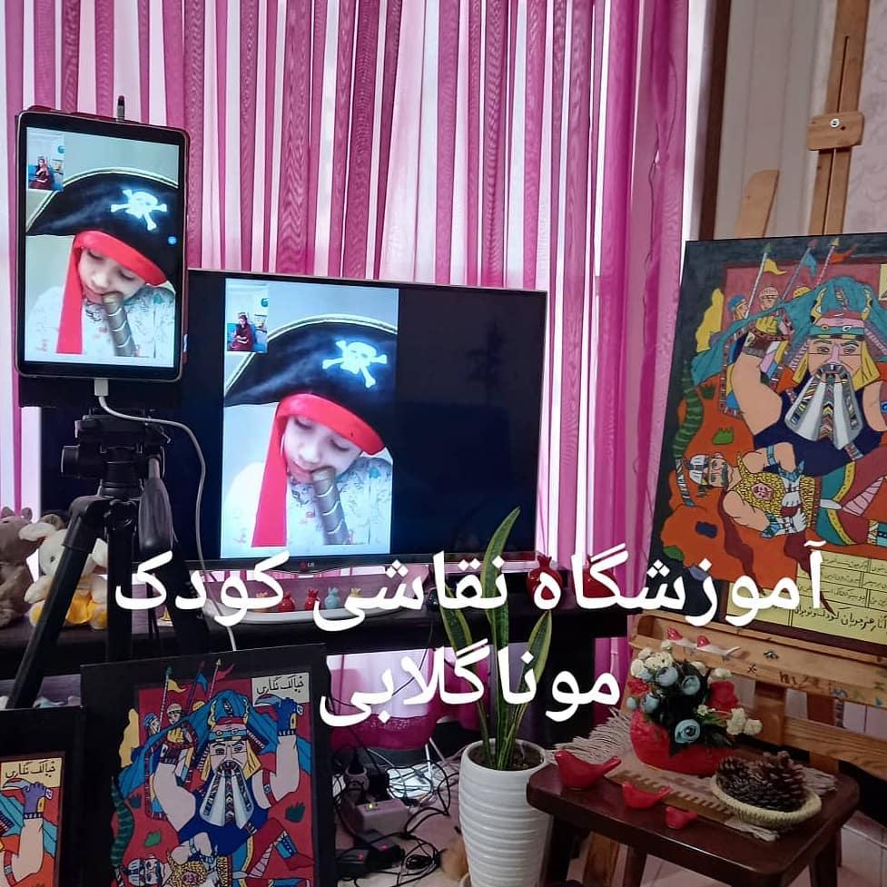 آموزش آنلاین نقاشی کودکان